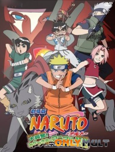 Poster Наруто 3