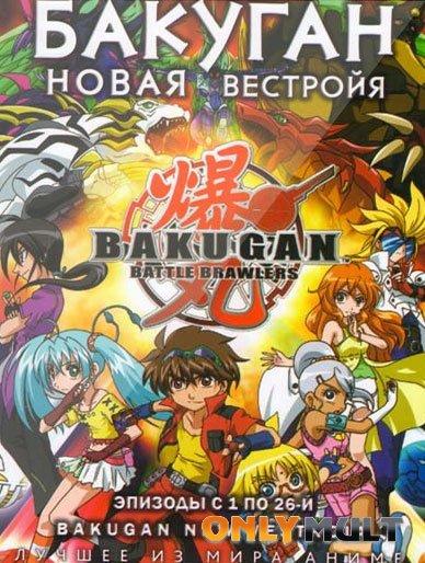 Poster Бакуган 3