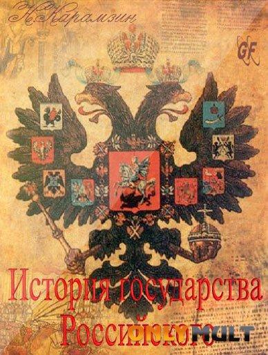 Poster История государства Российского