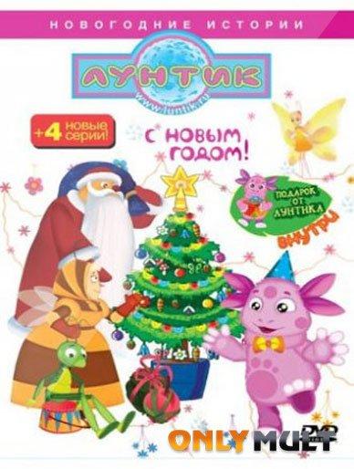 Poster Лунтик с Новым годом