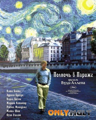Poster Полночь в Париже