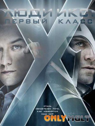 Poster Люди Икс: Первый класс