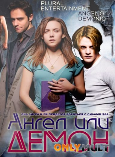 Poster Ангел или демон (1 сезон)