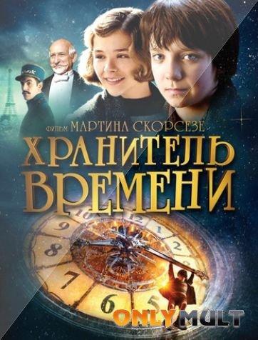 Poster Хранитель времени