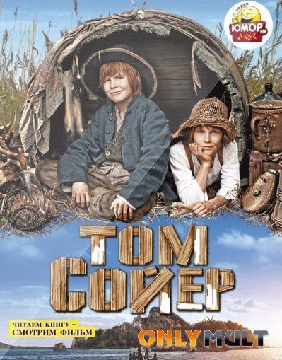 Poster Том Сойер