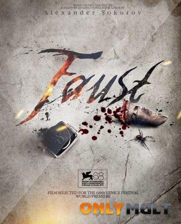 Poster Фауст