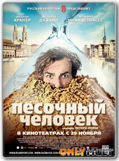 Poster Песочный человек