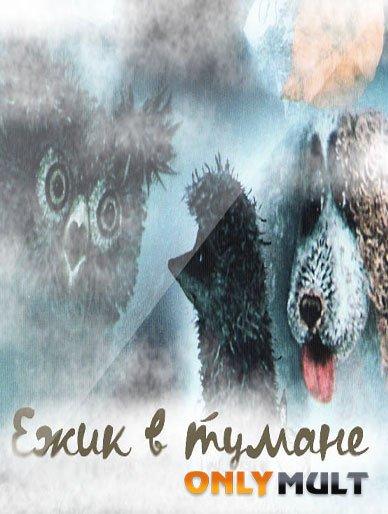 Poster Ежик в тумане