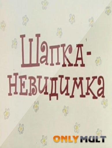 Poster Шапка невидимка