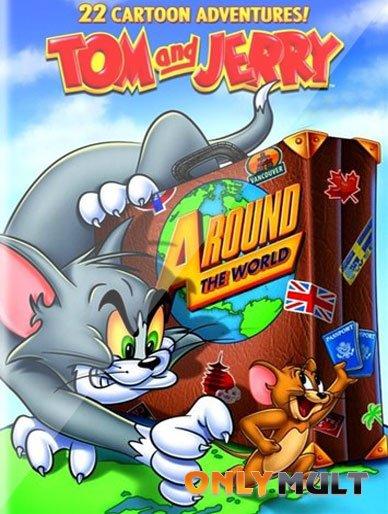 Poster Том и Джерри: Вокруг света