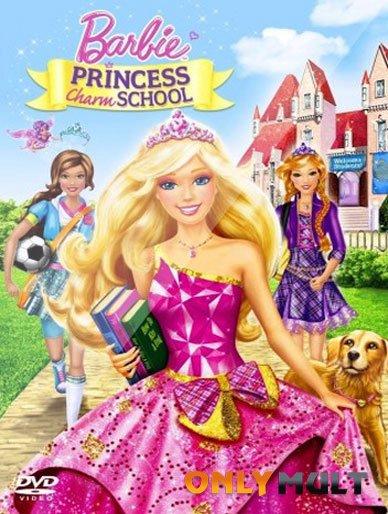 Poster Барби Принцесса Очарования