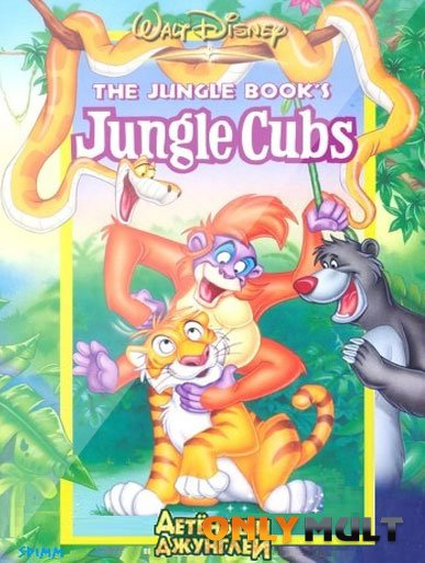 Poster Детеныши джунглей