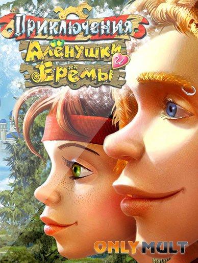 Poster Приключения Аленушки и Еремы