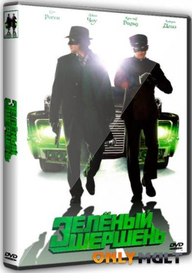 Poster Зелёный Шершень