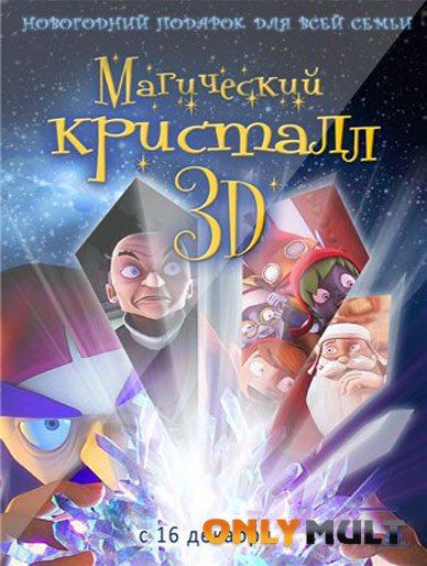 Poster Магический кристалл