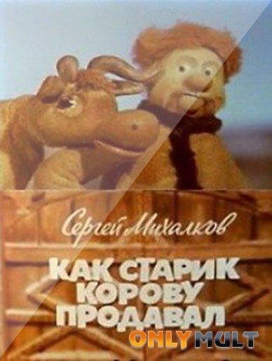 Poster Как старик корову продавал