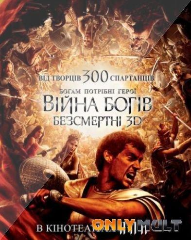 Poster Война Богов: Бессмертные