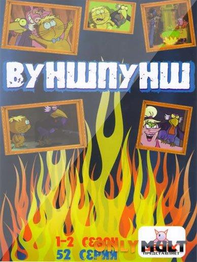 Poster Вуншпунш