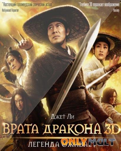 Poster Врата дракона