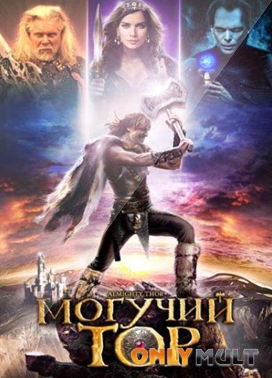 Poster Могучий Тор