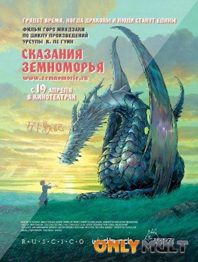 Poster Сказания Земноморья
