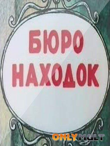 Poster Бюро находок