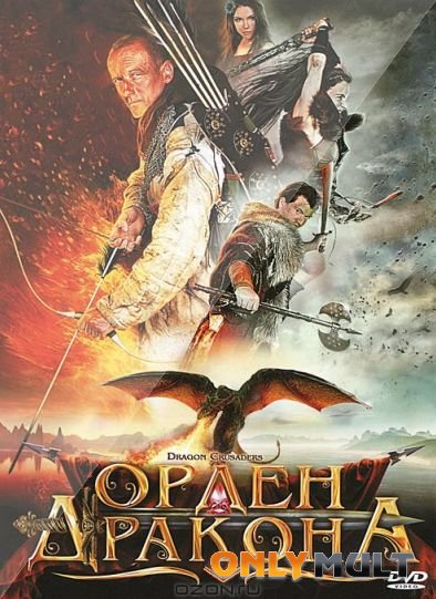 Poster Орден Дракона