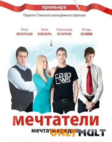 Poster Мечтатели