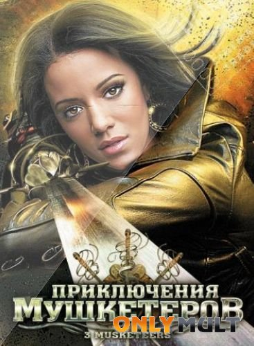 Poster Приключения мушкетеров