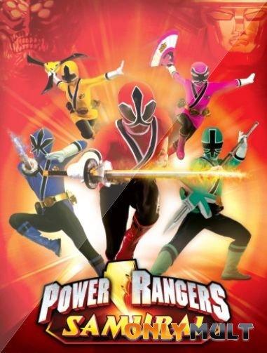 Poster Могучие рейнджеры: Самураи