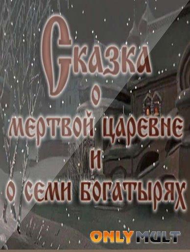 Poster Сказка о мертвой царевне и семи богатырях