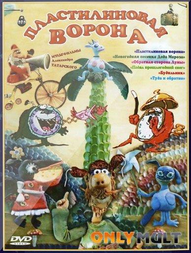 Poster Пластилиновая ворона