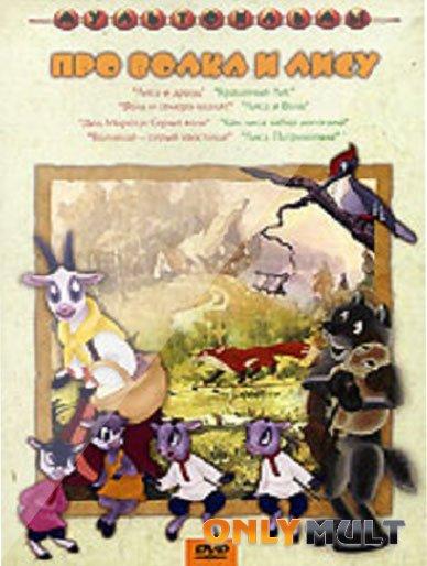 Poster Про Волка и Лису