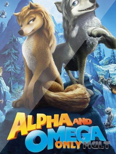Poster Альфа и Омега: Клыкастая братва