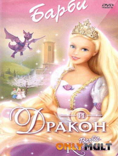 Poster Барби и Дракон