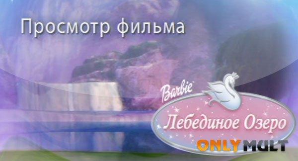 Второй скриншот Барби и Лебединое Озеро