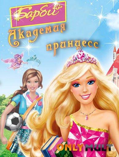 Poster Барби: Академия принцесс