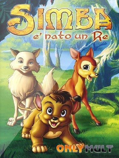 Poster Симба: Король Лев