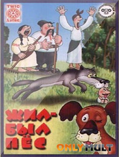 Poster Жил-был пес