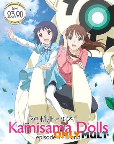 Poster Божественные куклы