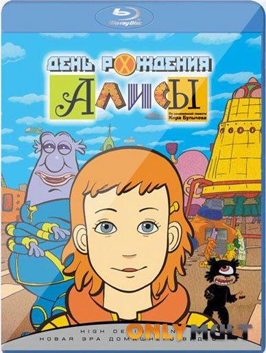 Poster День рождения Алисы