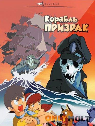 Poster Корабль-призрак