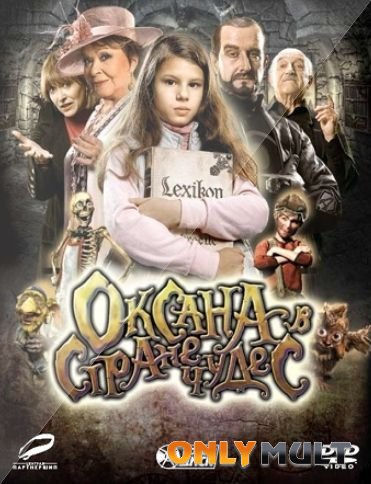 Poster Оксана в стране чудес