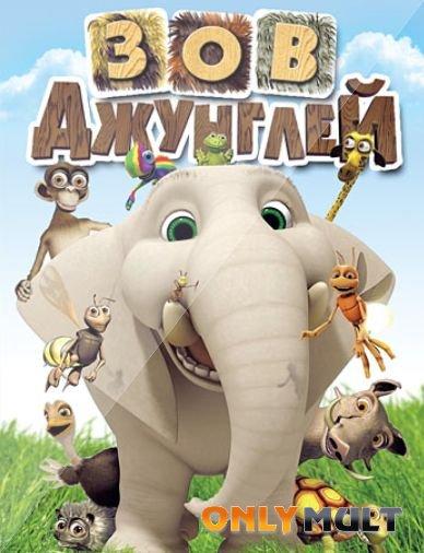 Poster Зов джунглей