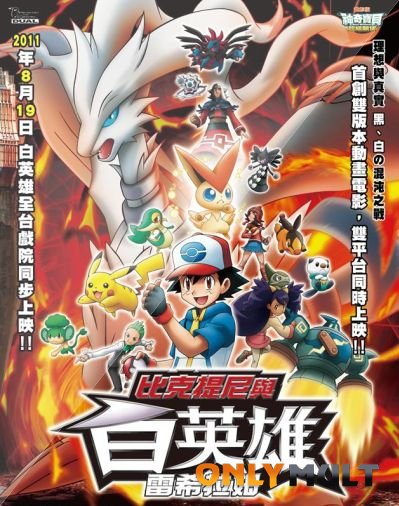 Poster Покемон 14