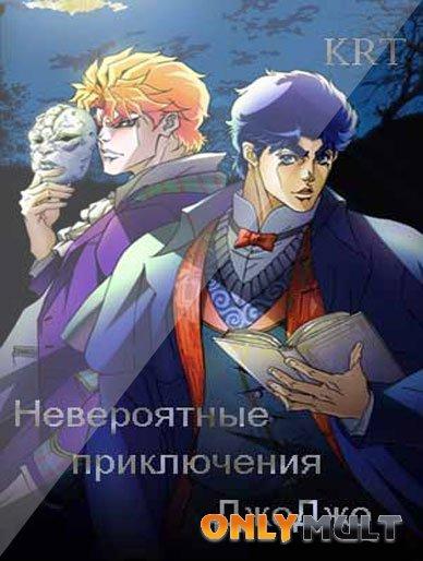Poster Невероятные приключения ДжоДжо