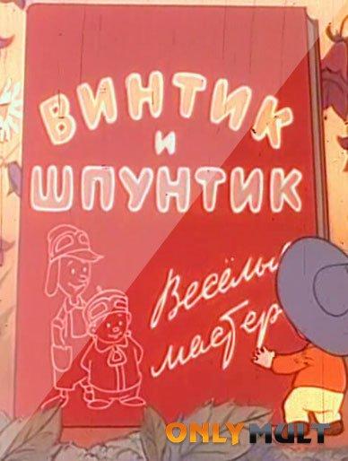Poster Винтик и Шпунтик