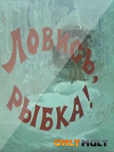 Poster Ловись, рыбка