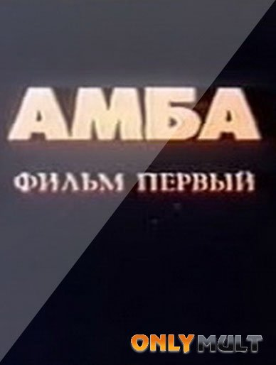 Poster АМБА