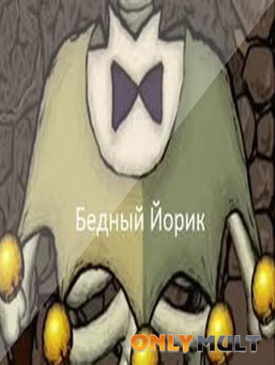 Poster Бедный Йорик